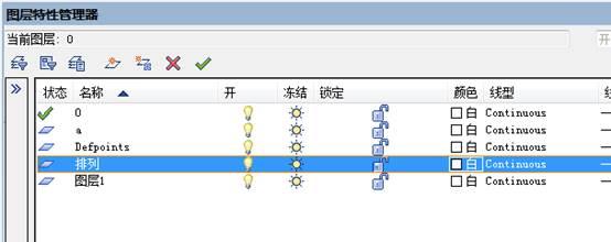 CAD图层名称顺序如何设置