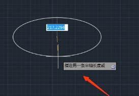 CAD画椭圆技巧