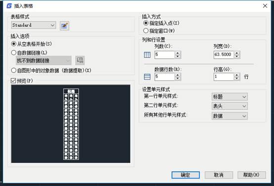 CAD标题栏尺寸怎么设置?CAD绘制标题栏方法