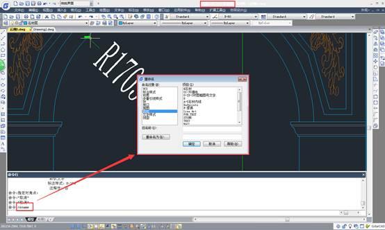 CAD重命名块教程之在CAD中如何给块重命名