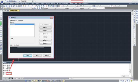 CAD墙体多线样式教程之在CAD中如何设置墙体多线样式