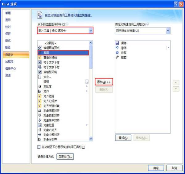 CAD插入word教程之在高版本Word中插入CAD图形后如何裁减