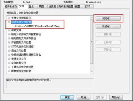 CAD自动保存教程之怎样设置CAD自动保存的时间间隔