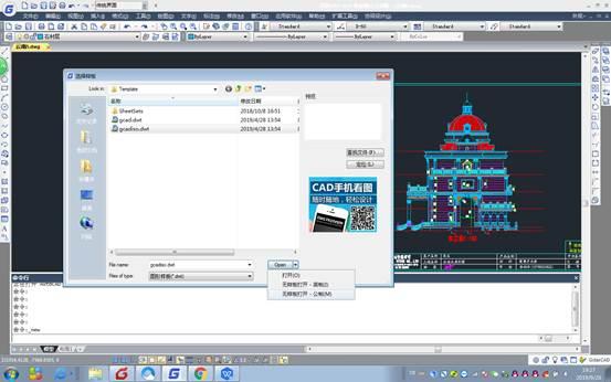 CAD新建公制文件教程之浩辰CAD怎样新建公制文件