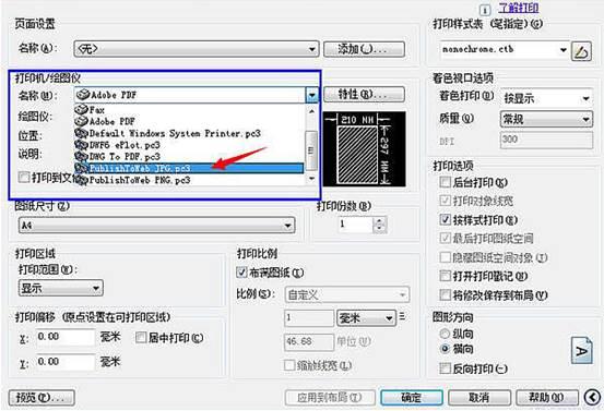 CAD导出图片的过程