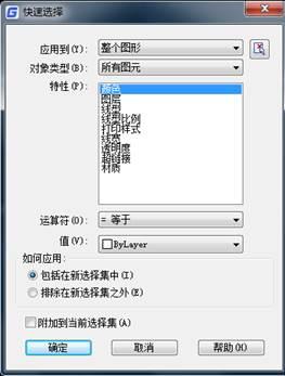 CAD选择对象时按指定条件选择的方法