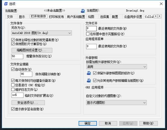 CAD删除最近使用的文档方法
