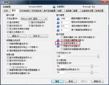 CAD填充图案的显示问题