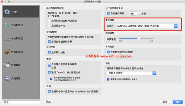 怎么设置CAD文件保存的格式