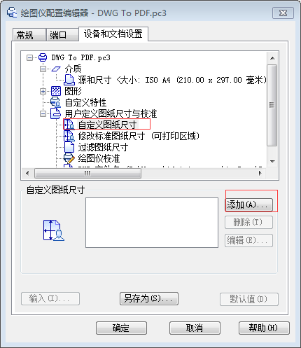 CAD打印设置关于纸张和打印样式