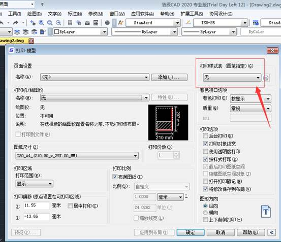 CAD打印样式如何使用怎么转换ctb和stb样式