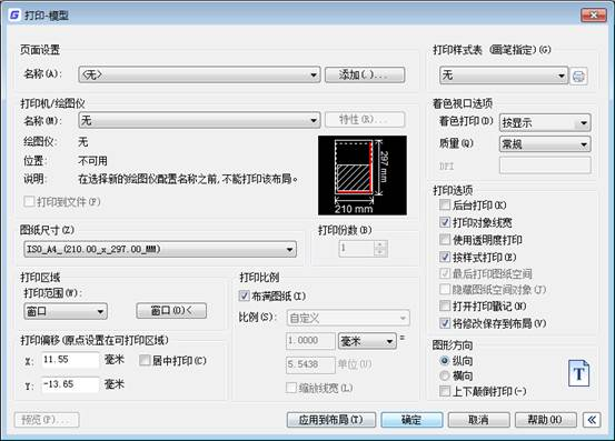 CAD布局打印应用到布局如何使用