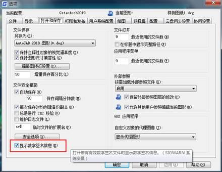 CAD打开文件的时候出错的解决方法