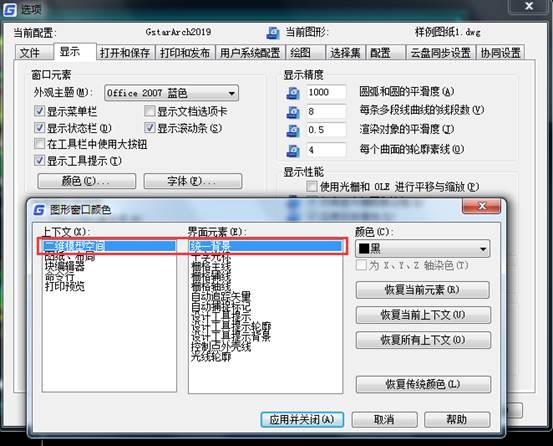 CAD图形窗口背景色的设置