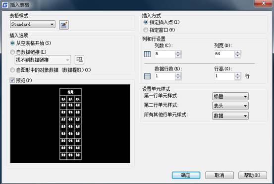 CAD创建表格的方法