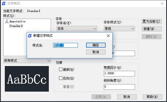 CAD文字样式如何更改