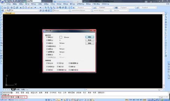CAD特性匹配功能的使用