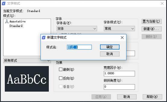 CAD文字样式的快捷键命令