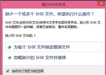 CAD字体提示缺少shx字体要如何操作