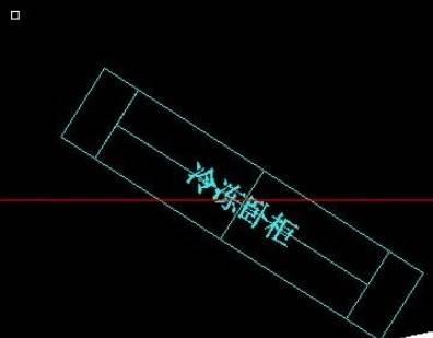CAD倾斜图形变正方法:倾斜对象调整到水平位置