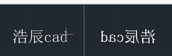 CAD镜像文字保持不变如何设置
