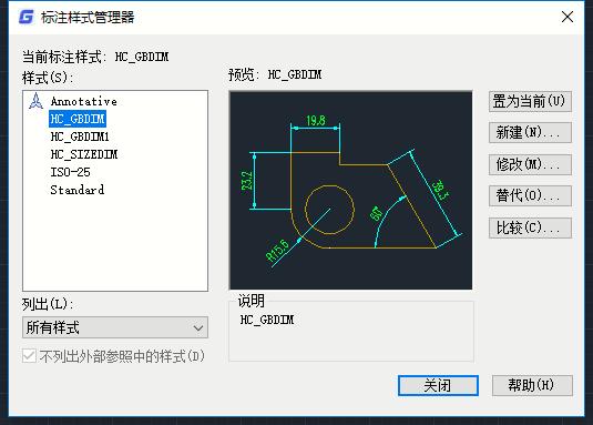 CAD基线标注的数字重合如何设置