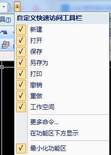 CAD操作界面的内容
