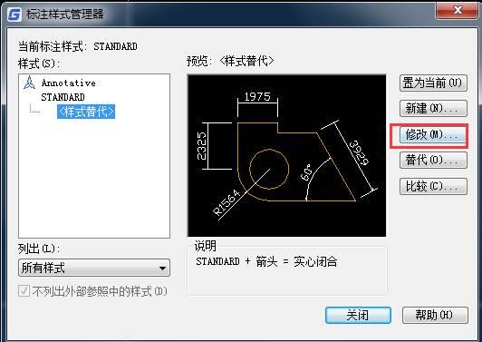 CAD尺寸界限长度的固定