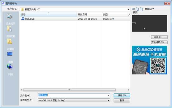 CAD备份文件bak设置和恢复