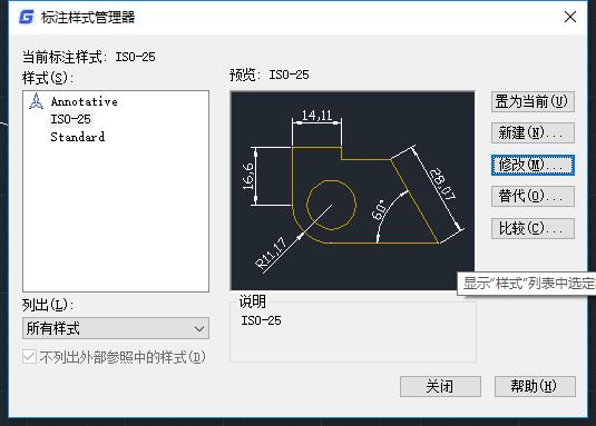 CAD标注样式该怎么替代