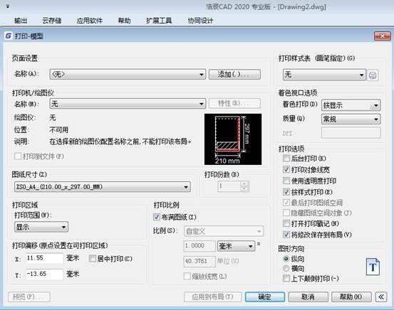 CAD出图比例具体设置