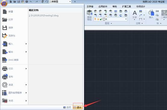 CAD打开文件和退出命令操作方法