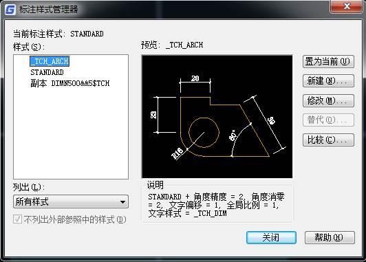 怎么设置CAD标注样式