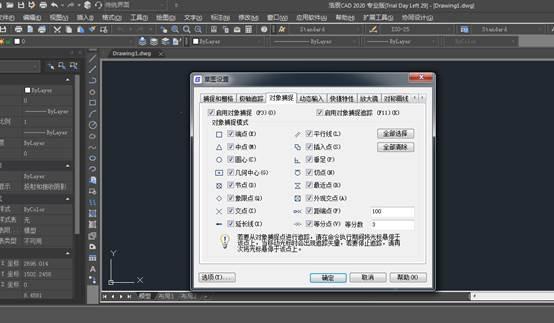 CAD辅助功能教程:CAD对象捕捉设置