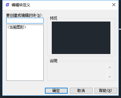 CAD创建动态块的操作方法