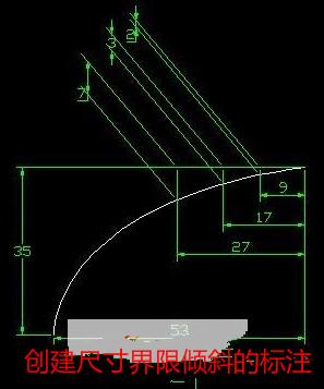 CAD尺寸标注-建立尺寸界限倾斜标注