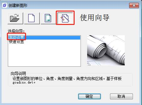 CAD教程之浩辰CAD创建新图形(三)