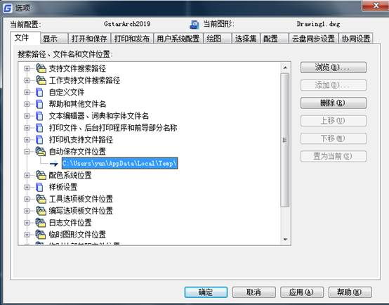 CAD自动保存文件的查找