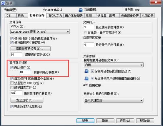 CAD找回丢失文件的过程