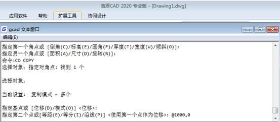 常用基本命令CAD快捷键具体使用