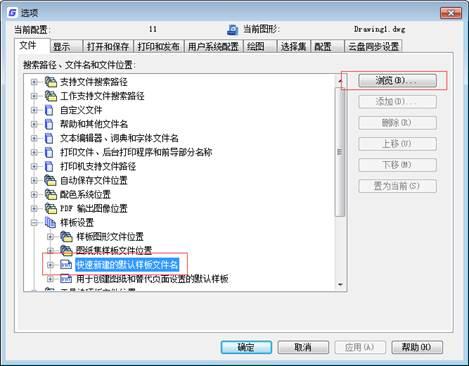 新建文件CAD快捷键和菜单操作