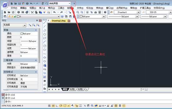 CAD工具栏关于快速工具栏设置