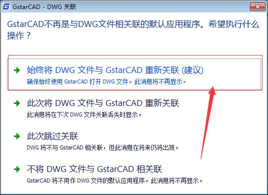 CAD打开文件每次启动一个CAD窗口如何修改