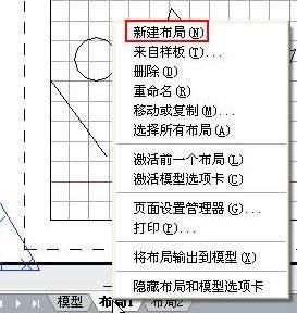 CAD布局的定义与创建