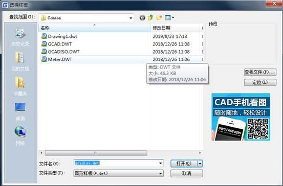 CAD样板文件的新建