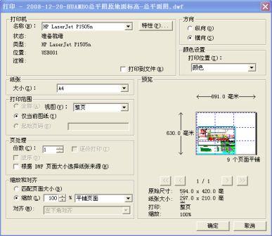 CAD打印教程之浩辰CAD拆分打印的最好方法