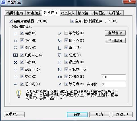 CAD捕捉设置的方式