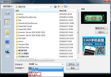 CAD文件的基本操作