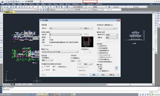 CAD打印教程之浩辰CAD打印快捷命令