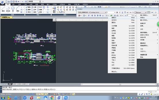 CAD特殊符号教程之浩辰CAD如何输入特殊符号